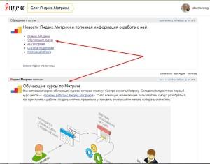 Как установить счетчки для Яндекс Метрики 1
